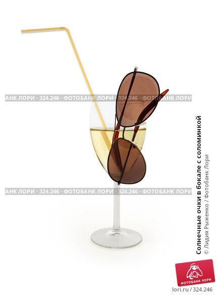 Купить «Солнечные очки в бокале с соломинкой», фото № 324246, снято 26 мая 2008 г. (c) Лидия Рыженко / Фотобанк Лори