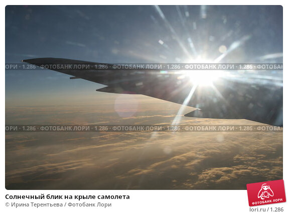 Солнечный блик на крыле самолета, эксклюзивное фото № 1286, снято 15 сентября 2005 г. (c) Ирина Терентьева / Фотобанк Лори