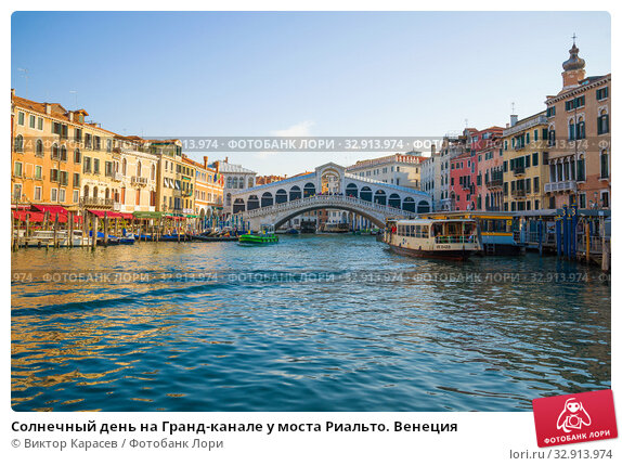 Солнечный день на Гранд-канале у моста Риальто. Венеция (2017 год). Редакционное фото, фотограф Виктор Карасев / Фотобанк Лори