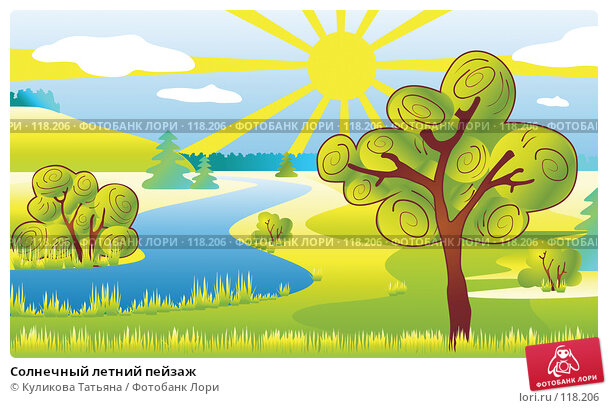Солнечный летний пейзаж, иллюстрация № 118206 (c) Куликова Татьяна / Фотобанк Лори