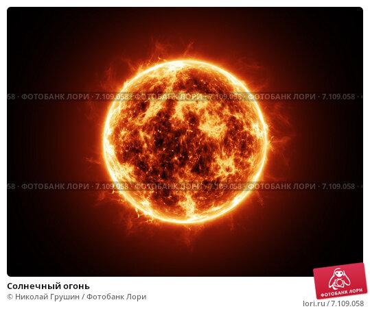Купить «Солнечный огонь», иллюстрация № 7109058 (c) Николай Грушин / Фотобанк Лори