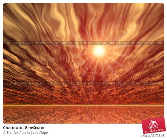 Купить «Солнечный пейзаж», иллюстрация № 317346 (c) ElenArt / Фотобанк Лори