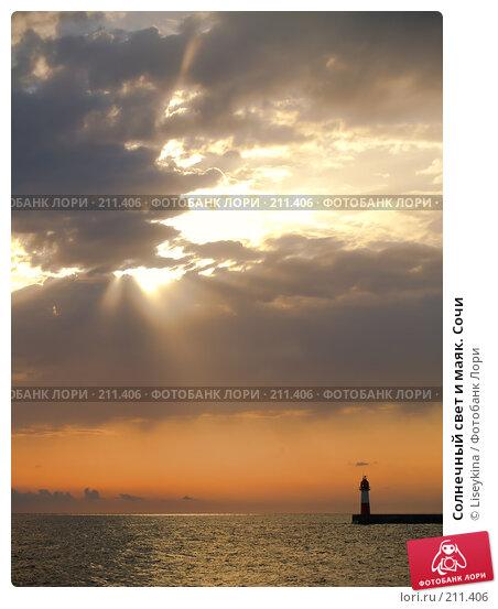 Солнечный свет и маяк. Сочи, фото № 211406, снято 20 сентября 2006 г. (c) Liseykina / Фотобанк Лори