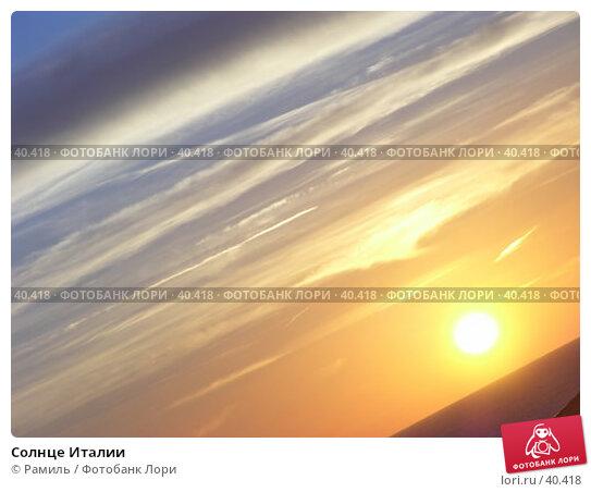 Солнце Италии, фото № 40418, снято 7 августа 2006 г. (c) Рамиль / Фотобанк Лори