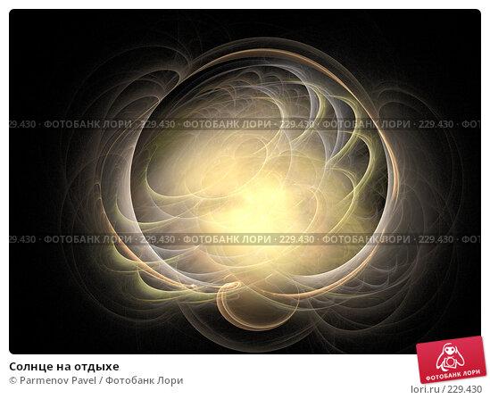 Солнце на отдыхе, иллюстрация № 229430 (c) Parmenov Pavel / Фотобанк Лори
