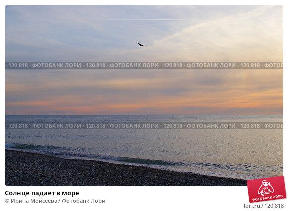 Солнце падает в море, эксклюзивное фото № 120818, снято 21 ноября 2006 г. (c) Ирина Мойсеева / Фотобанк Лори