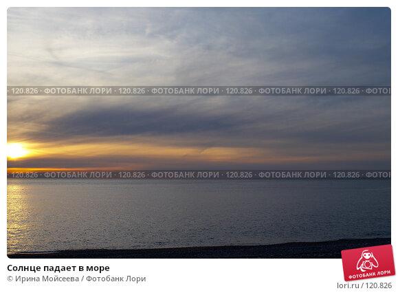 Солнце падает в море, эксклюзивное фото № 120826, снято 21 ноября 2006 г. (c) Ирина Мойсеева / Фотобанк Лори