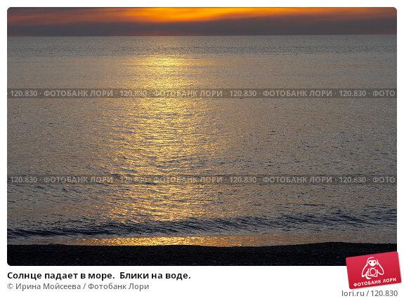 Солнце падает в море.  Блики на воде., эксклюзивное фото № 120830, снято 21 ноября 2006 г. (c) Ирина Мойсеева / Фотобанк Лори
