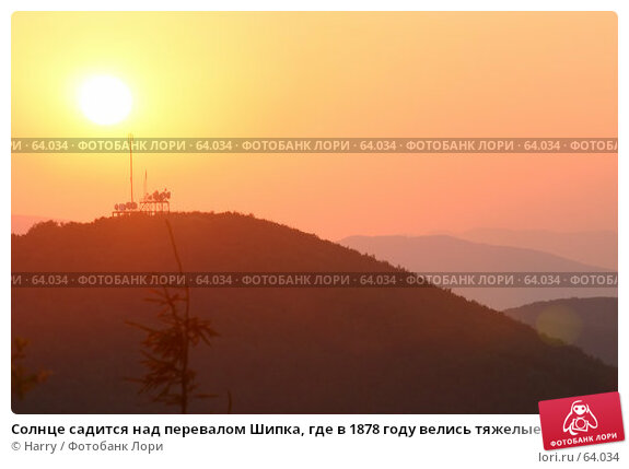 Купить «Солнце садится над перевалом Шипка, где в 1878 году велись тяжелые бои Русской армии и Турецкой», фото № 64034, снято 30 июля 2005 г. (c) Harry / Фотобанк Лори
