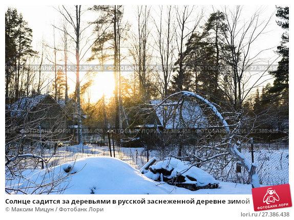 Купить «Солнце садится за деревьями в русской заснеженной деревне зимой», фото № 27386438, снято 7 января 2015 г. (c) Максим Мицун / Фотобанк Лори