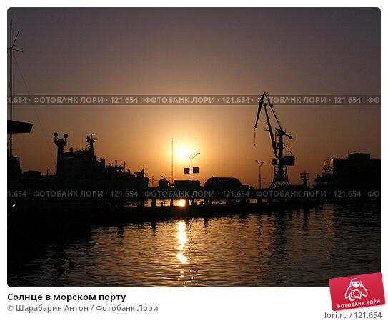 Солнце в морском порту, фото № 121654, снято 3 июня 2006 г. (c) Шарабарин Антон / Фотобанк Лори