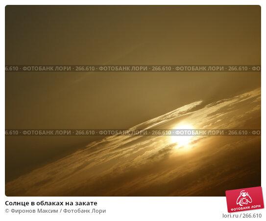 Купить «Солнце в облаках на закате», фото № 266610, снято 22 апреля 2008 г. (c) Фиронов Максим / Фотобанк Лори