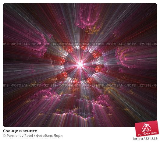 Солнце в зените, иллюстрация № 321818 (c) Parmenov Pavel / Фотобанк Лори