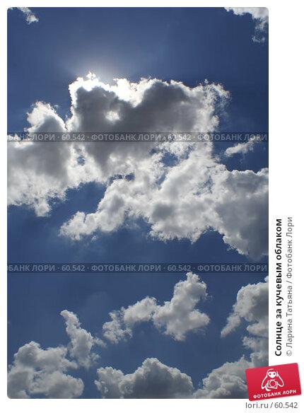 Солнце за кучевым облаком, фото № 60542, снято 1 июля 2007 г. (c) Ларина Татьяна / Фотобанк Лори