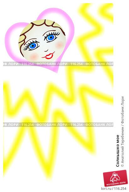 Солнышко мое, иллюстрация № 116254 (c) Анатолий Теребенин / Фотобанк Лори