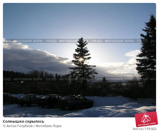 Солнышко скрылось, фото № 119922, снято 4 января 2005 г. (c) Антон Голубков / Фотобанк Лори