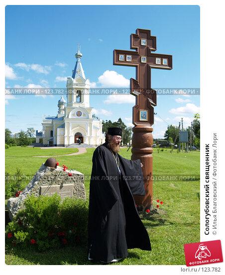 Сологубовский священник, фото № 123782, снято 22 июня 2007 г. (c) Илья Благовский / Фотобанк Лори