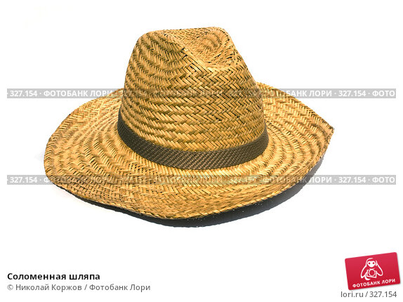 Соломенная шляпа, фото № 327154, снято 14 июня 2008 г. (c) Николай Коржов / Фотобанк Лори