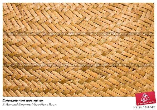 Соломенное плетение, фото № 331642, снято 14 июня 2008 г. (c) Николай Коржов / Фотобанк Лори