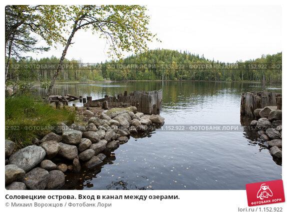 Купить «Соловецкие острова. Вход в канал между озерами.», фото № 1152922, снято 12 сентября 2009 г. (c) Михаил Ворожцов / Фотобанк Лори