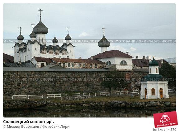 Купить «Соловецкий монастырь», фото № 14570, снято 18 августа 2007 г. (c) Михаил Ворожцов / Фотобанк Лори