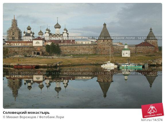 Соловецкий монастырь, фото № 14574, снято 18 августа 2007 г. (c) Михаил Ворожцов / Фотобанк Лори