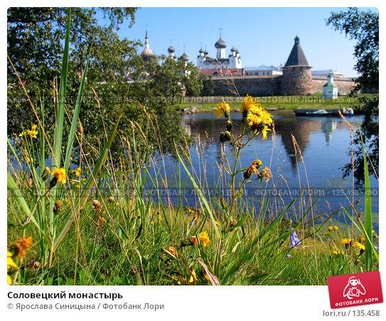 Соловецкий монастырь, фото № 135458, снято 16 августа 2007 г. (c) Ярослава Синицына / Фотобанк Лори