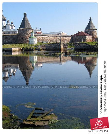 Соловецкий монастырь, фото № 135534, снято 16 августа 2007 г. (c) Ярослава Синицына / Фотобанк Лори