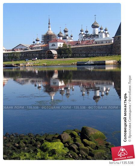Соловецкий монастырь, фото № 135538, снято 16 августа 2007 г. (c) Ярослава Синицына / Фотобанк Лори