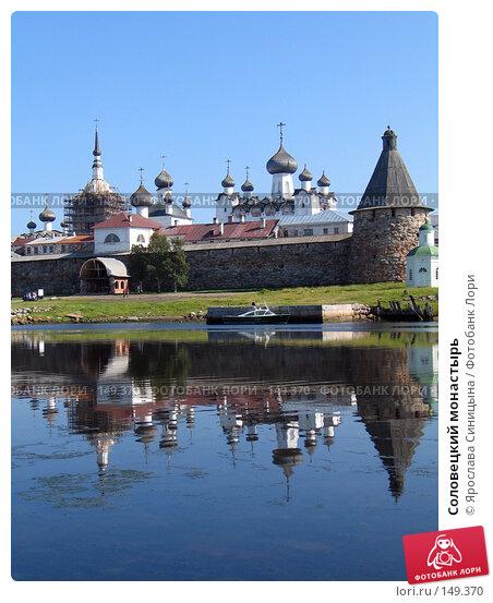 Соловецкий монастырь, фото № 149370, снято 16 августа 2007 г. (c) Ярослава Синицына / Фотобанк Лори