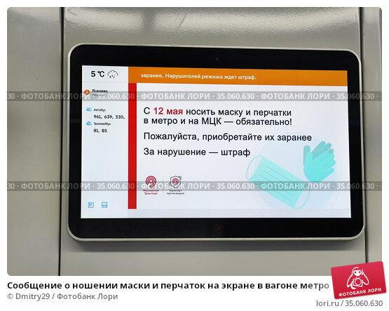 Сообщение о ношении маски и перчаток на экране в вагоне метро. Редакционное фото, фотограф Dmitry29 / Фотобанк Лори