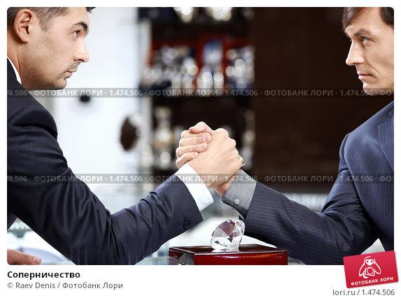 Купить «Соперничество», фото № 1474506, снято 26 января 2010 г. (c) Raev Denis / Фотобанк Лори