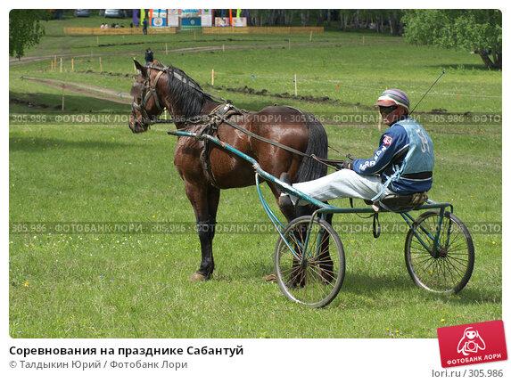Купить «Соревнования на празднике Сабантуй», фото № 305986, снято 31 мая 2008 г. (c) Талдыкин Юрий / Фотобанк Лори