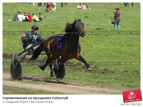 Купить «Соревнования на празднике Сабантуй», фото № 306134, снято 31 мая 2008 г. (c) Талдыкин Юрий / Фотобанк Лори