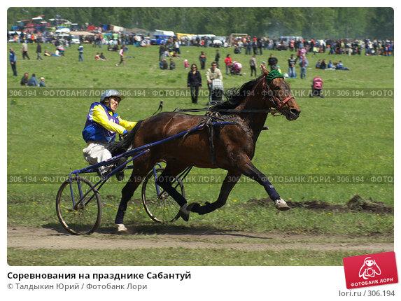 Купить «Соревнования на празднике Сабантуй», фото № 306194, снято 31 мая 2008 г. (c) Талдыкин Юрий / Фотобанк Лори