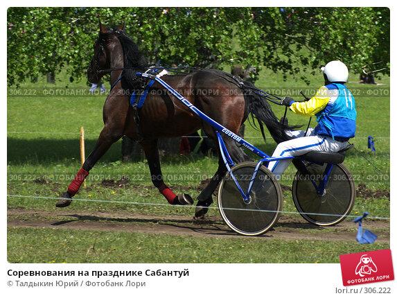 Соревнования на празднике Сабантуй, фото № 306222, снято 31 мая 2008 г. (c) Талдыкин Юрий / Фотобанк Лори