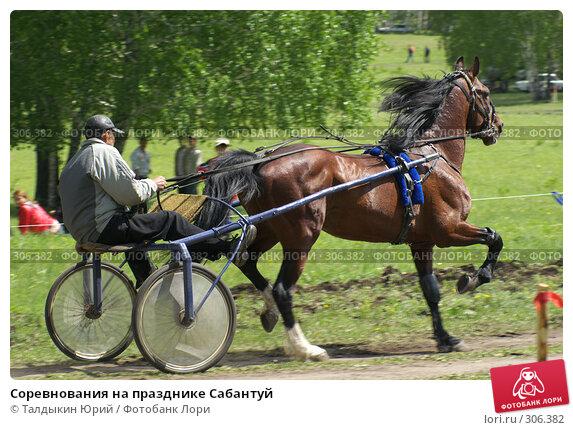 Купить «Соревнования на празднике Сабантуй», фото № 306382, снято 31 мая 2008 г. (c) Талдыкин Юрий / Фотобанк Лори