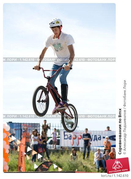 Купить «Соревнования по Bmx», фото № 1142610, снято 22 августа 2009 г. (c) Александр Подшивалов / Фотобанк Лори