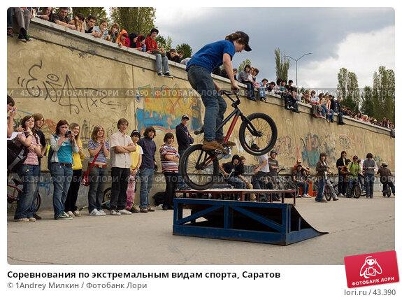 Соревнования по экстремальным видам спорта, Саратов, фото № 43390, снято 13 мая 2007 г. (c) 1Andrey Милкин / Фотобанк Лори