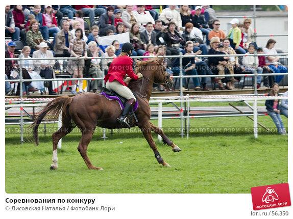 Соревнования по конкуру, фото № 56350, снято 14 мая 2006 г. (c) Лисовская Наталья / Фотобанк Лори