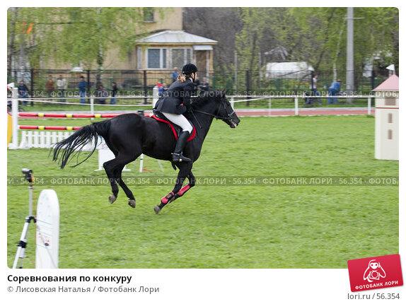 Соревнования по конкуру, фото № 56354, снято 14 мая 2006 г. (c) Лисовская Наталья / Фотобанк Лори