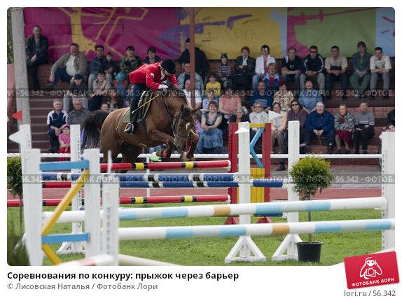 Соревнования по конкуру: прыжок через барьер, фото № 56342, снято 14 мая 2006 г. (c) Лисовская Наталья / Фотобанк Лори