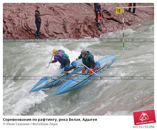 Соревнования по рафтингу, река Белая, Адыгея, фото № 93058, снято 3 мая 2005 г. (c) Иван Сазыкин / Фотобанк Лори