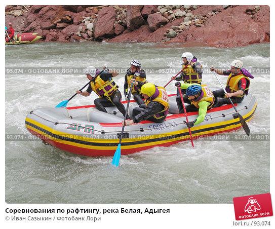 Соревнования по рафтингу, река Белая, Адыгея, фото № 93074, снято 3 мая 2005 г. (c) Иван Сазыкин / Фотобанк Лори