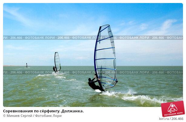 Соревнования по сёрфингу. Должанка., фото № 206466, снято 3 мая 2007 г. (c) Минаев Сергей / Фотобанк Лори