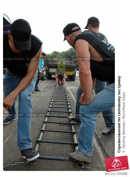 Купить «Соревнования по силовому экстриму», фото № 33690, снято 17 сентября 2005 г. (c) 1Andrey Милкин / Фотобанк Лори