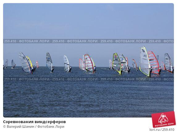 Соревнования виндсерферов, фото № 259410, снято 27 сентября 2007 г. (c) Валерий Шанин / Фотобанк Лори