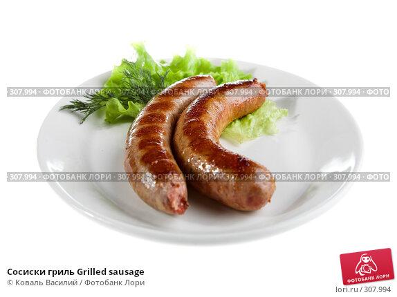 Сосиски гриль Grilled sausage, фото № 307994, снято 21 мая 2008 г. (c) Коваль Василий / Фотобанк Лори