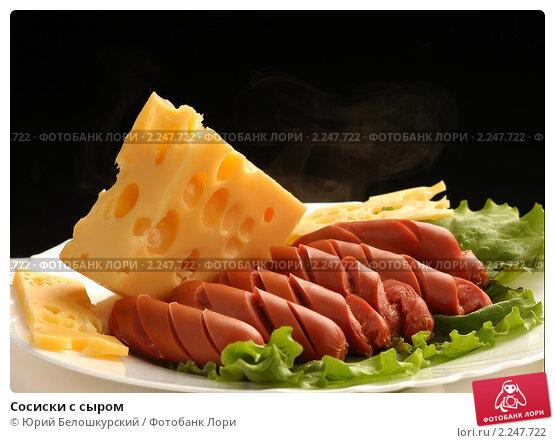 Сосиски с сыром рецепт с фото