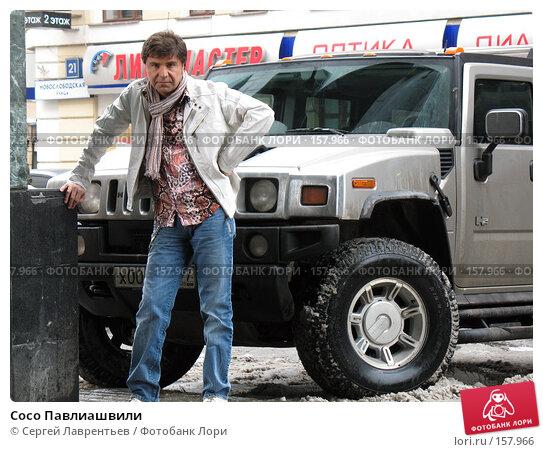 Сосо Павлиашвили, фото № 157966, снято 14 марта 2006 г. (c) Сергей Лаврентьев / Фотобанк Лори
